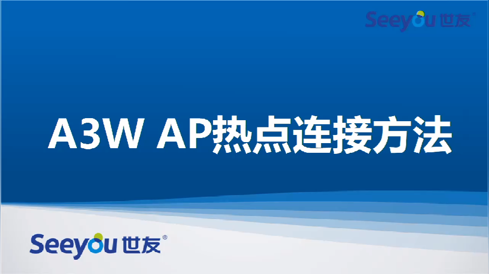世友A3W  AP添加设备操作视频