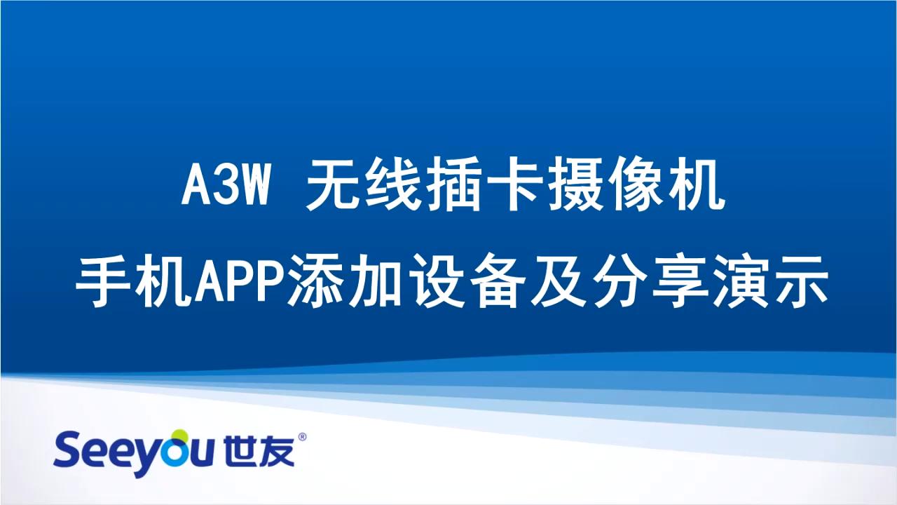 世友A3W无线插卡摄像机添加设备及分享演示