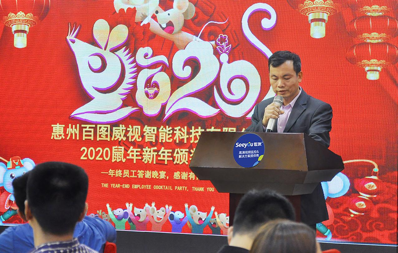 2020年百图威视新春联欢晚会