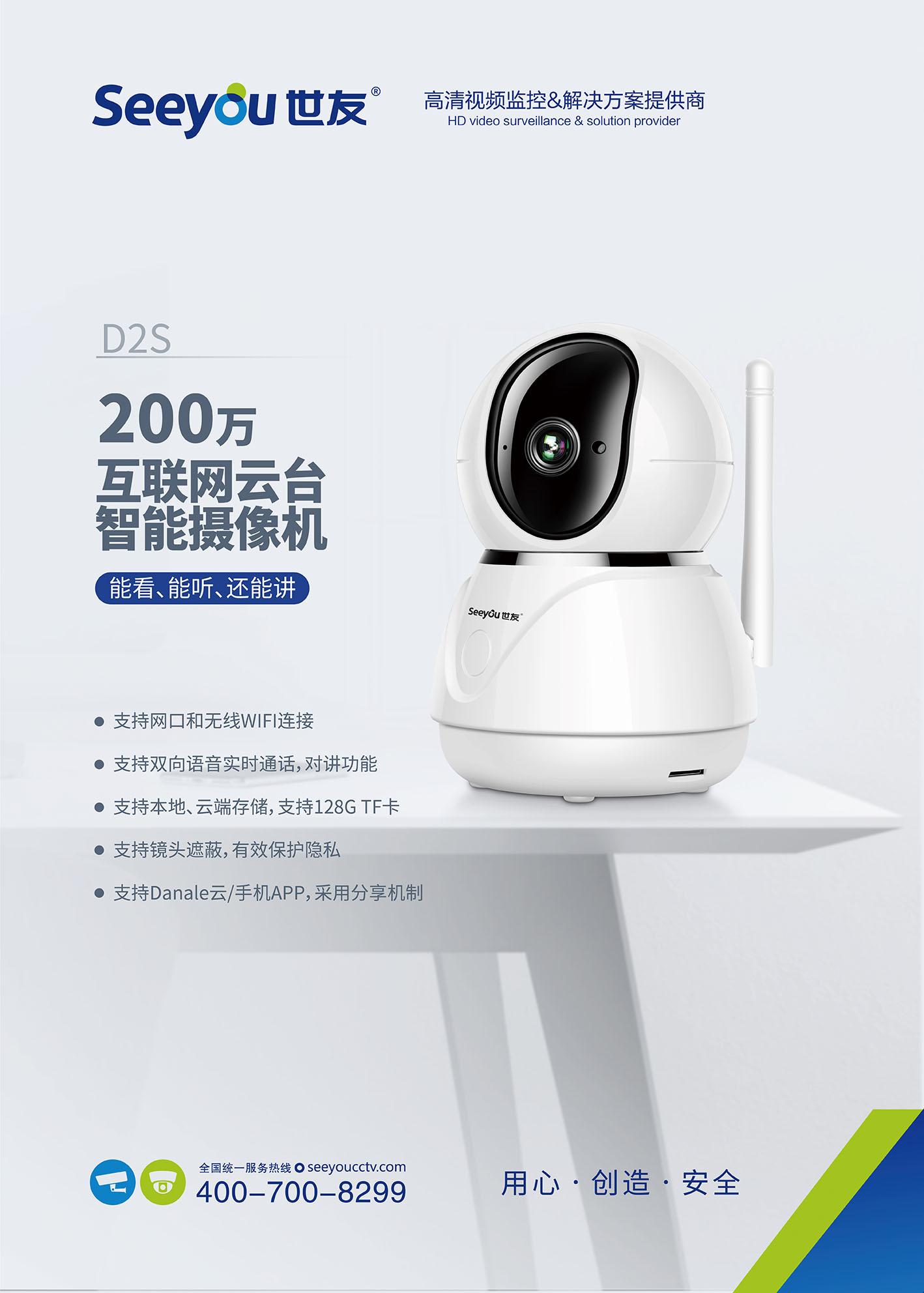 D2S摇头机 200互联网云台智能摄像机