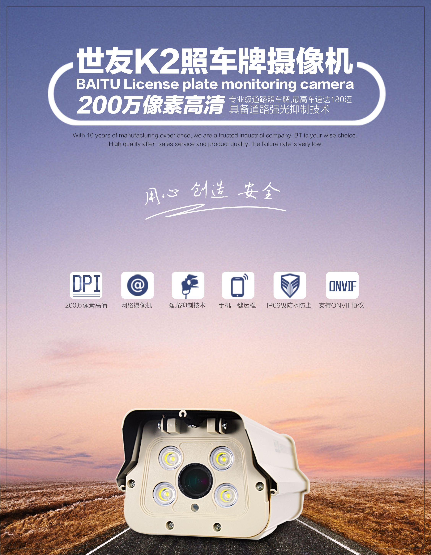 世友K2道路监控照车牌摄像机