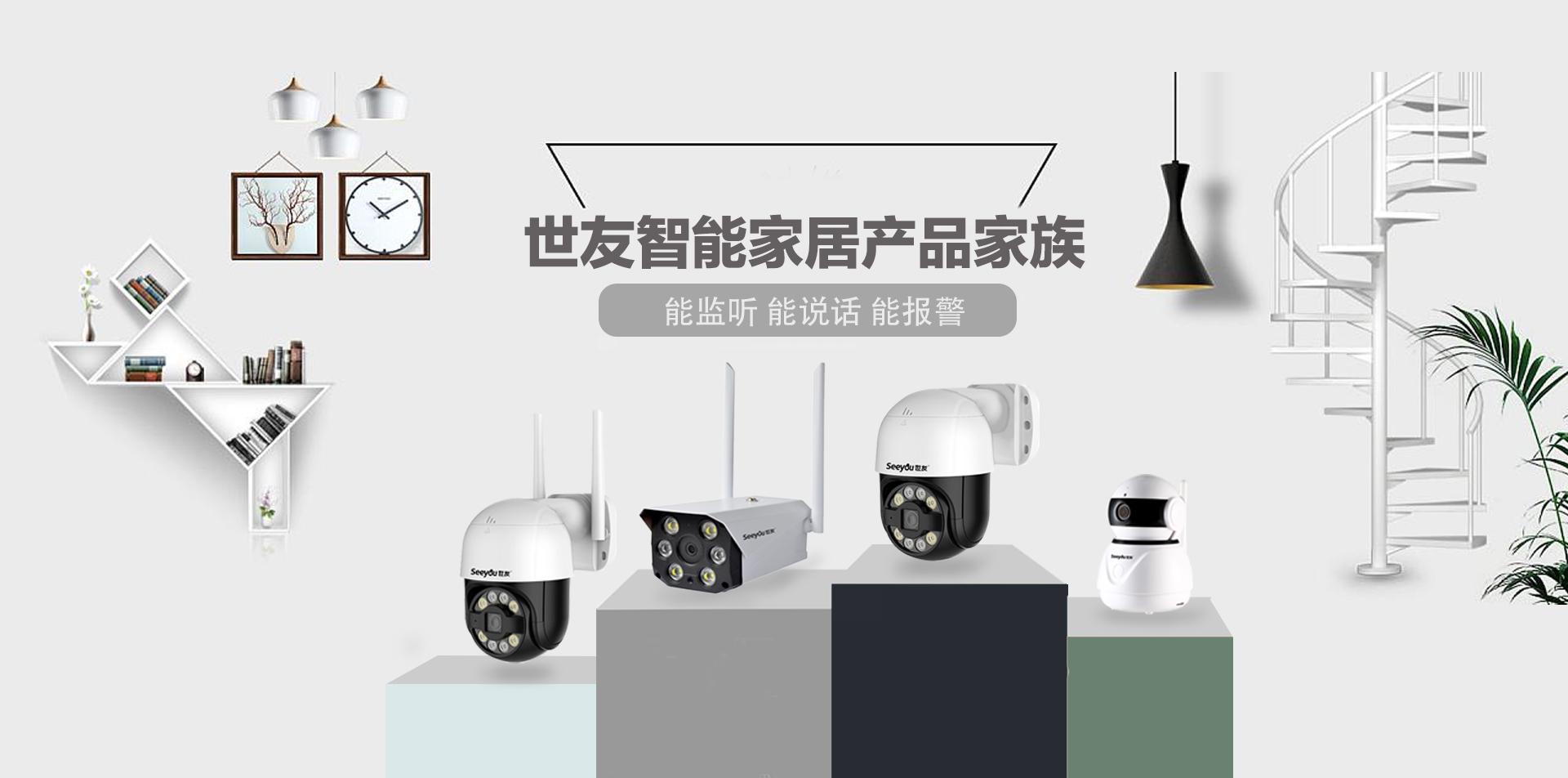 安防智能监控时代已经开启 家用视频监控系统受关注