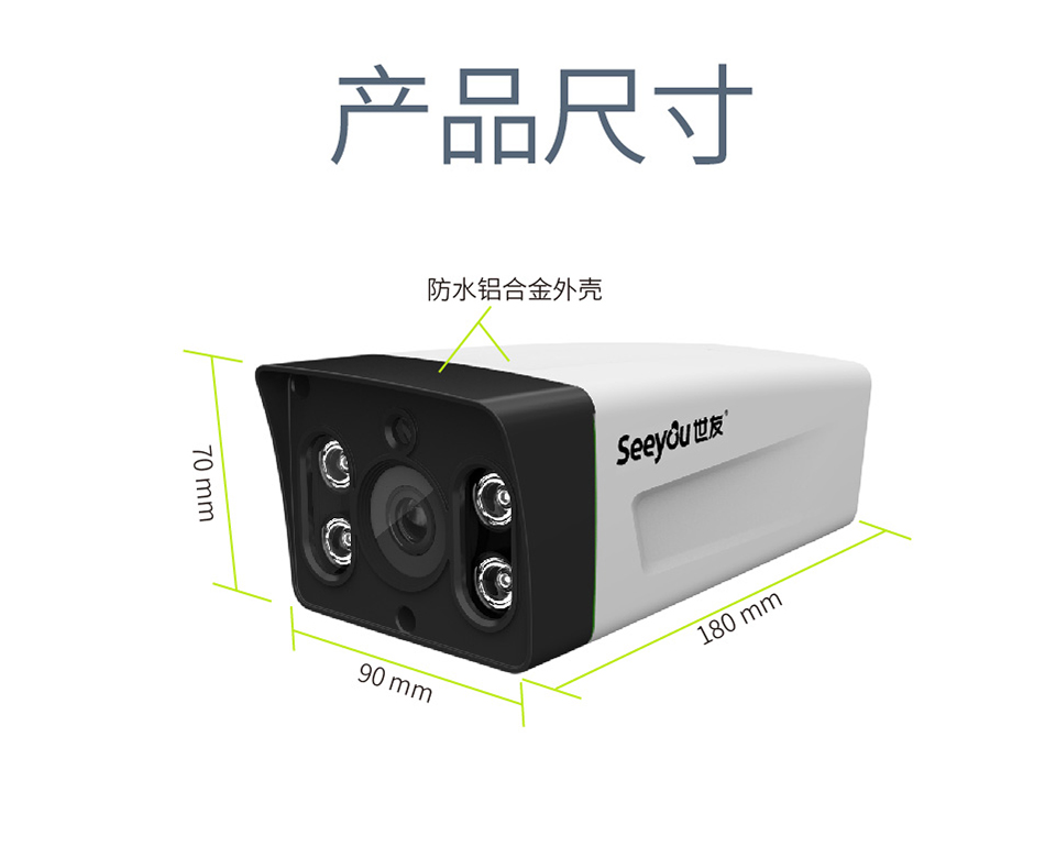 世友SY-U4D3-(P)AAS双芯双光300万Ai智能网络摄像机