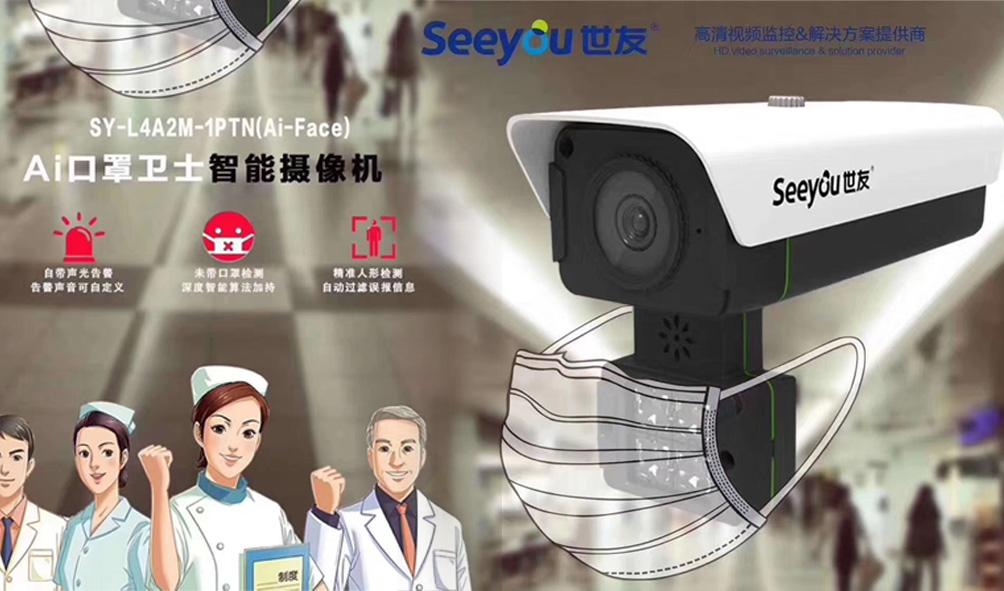 世友AI人脸识别摄像机与警戒语音的联合应用