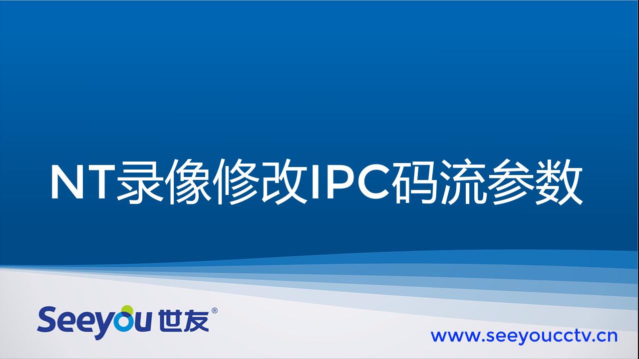 世友NT NVR 修改IPC码流参数