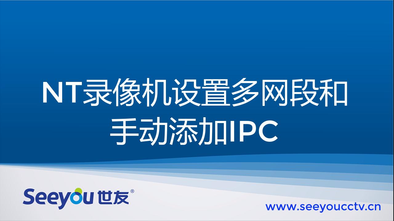 世友NT NVR 设置多网段和手动添加IPC