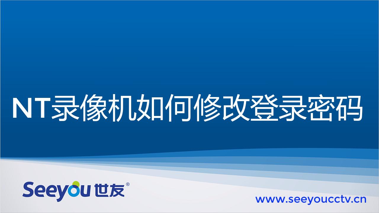 NT NVR 修改登录密码(未激活)