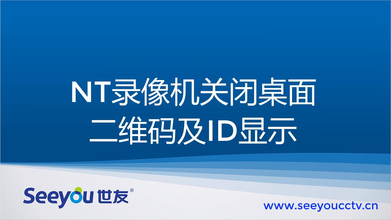 NT NVR 关闭桌面二维码及ID显示