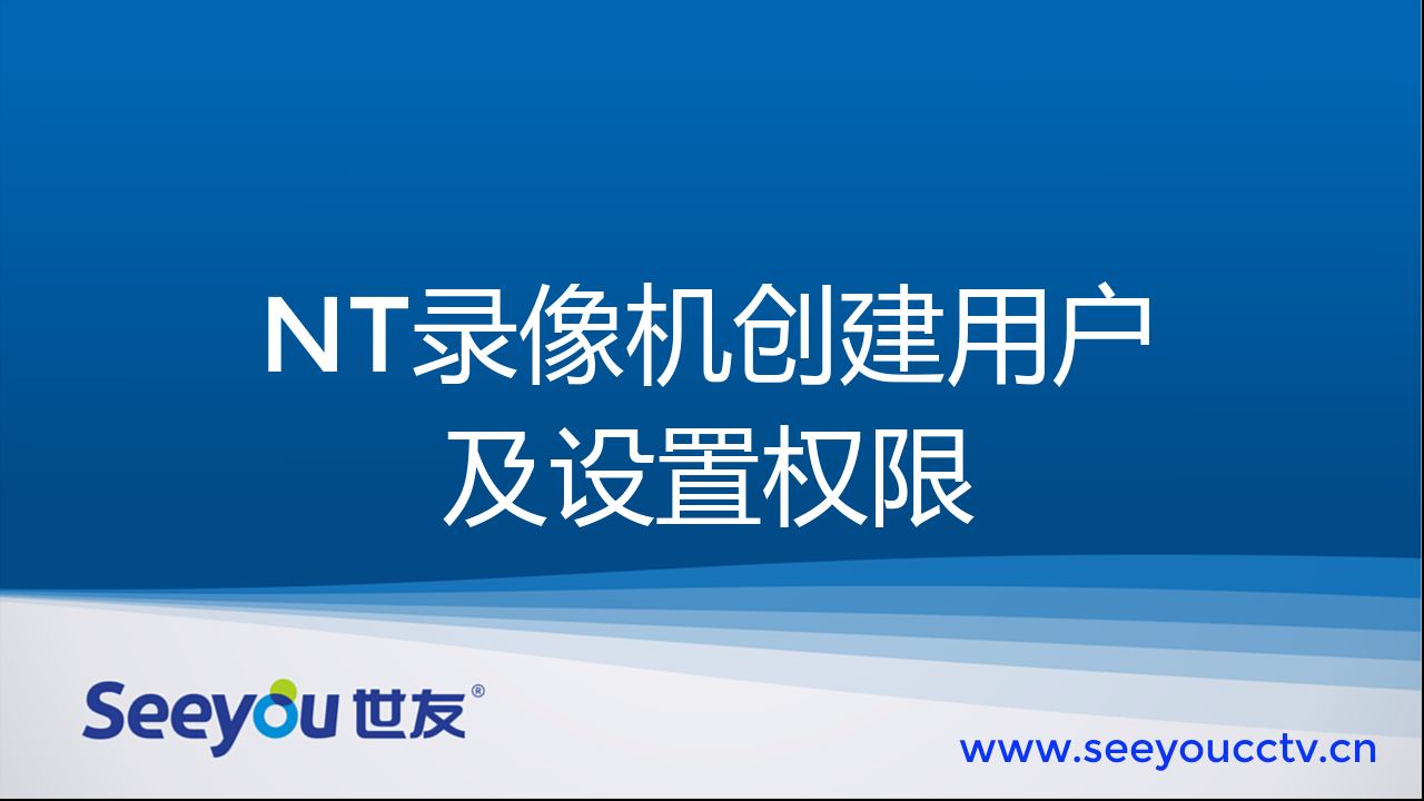 NT NVR_创建用户及设置权限