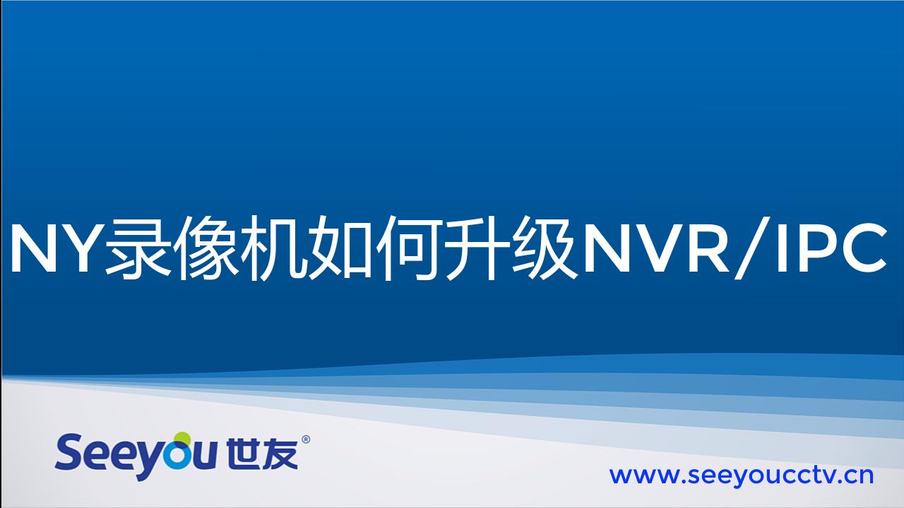 世友NY NVR如何升级NVR,IPC
