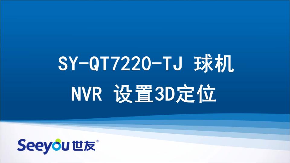 世友QT7220 NVR设置3D定位