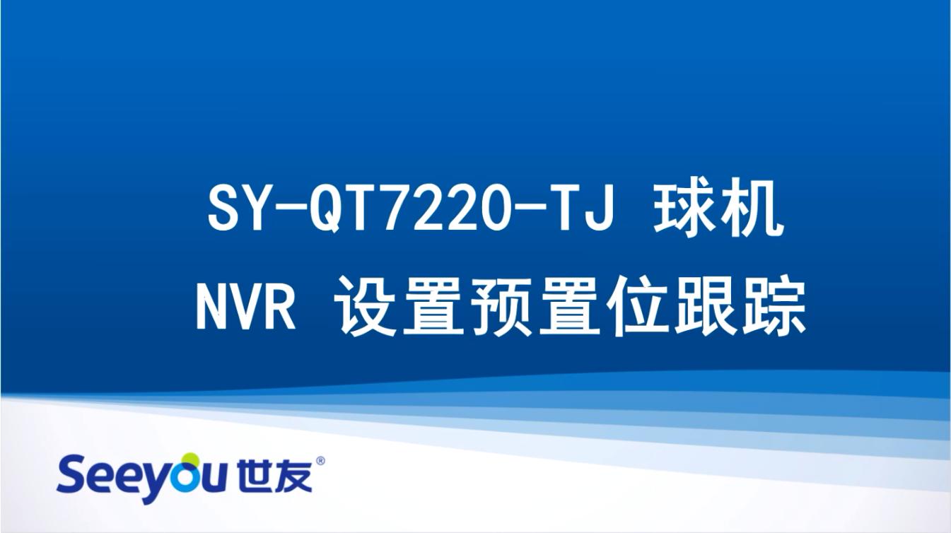 世友QT7220 NVR设置预置位跟踪