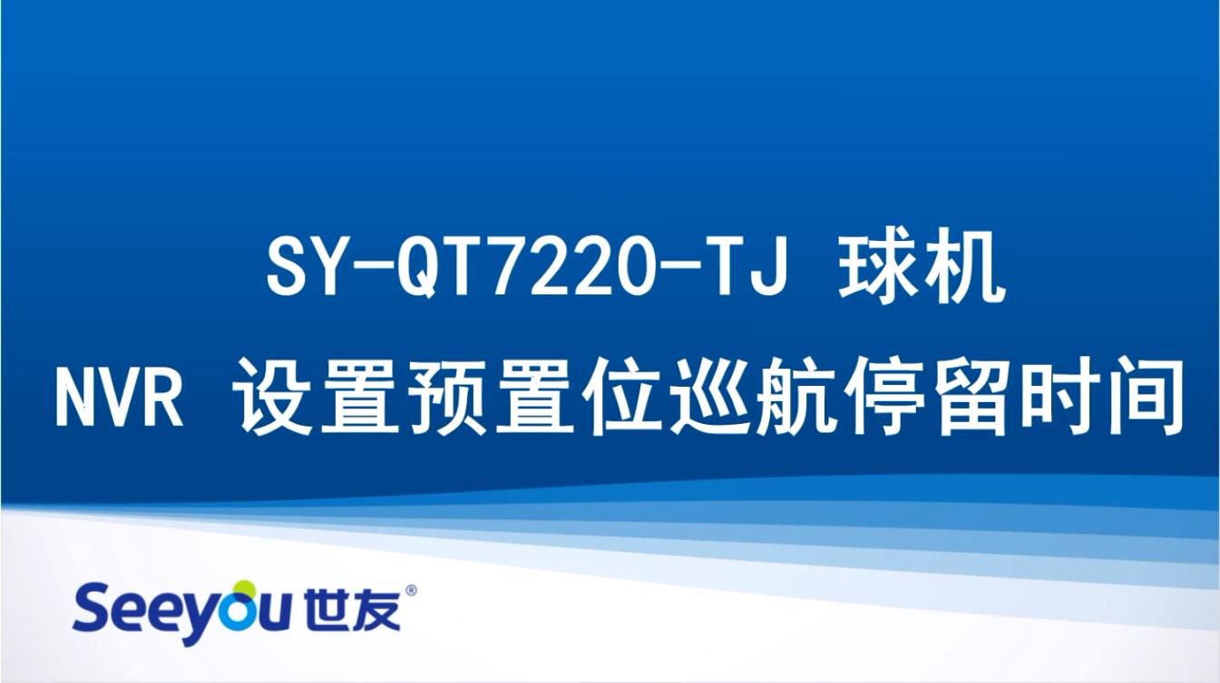 世友QT7220 NVR设置预置位巡航停留时间