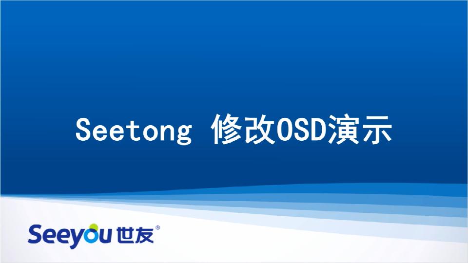 Seetong 修改OSD演示