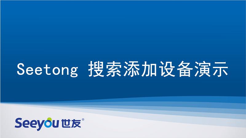 Seetong 搜索添加设备演示