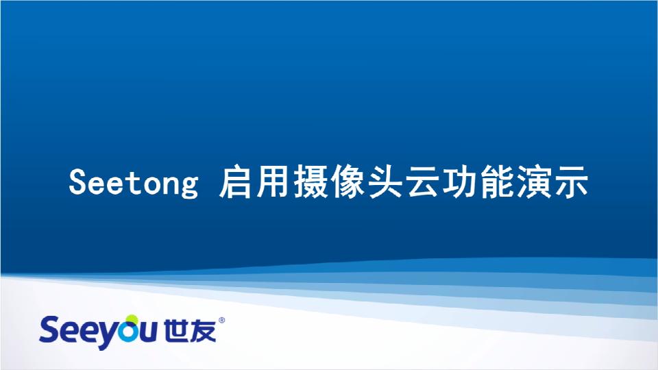 Seetong 启用摄像头云功能演示