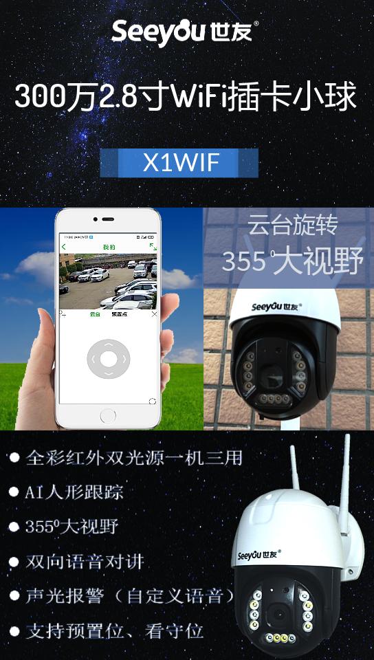 世友2.8寸WiFi插卡小球演示视频(X1WiF)