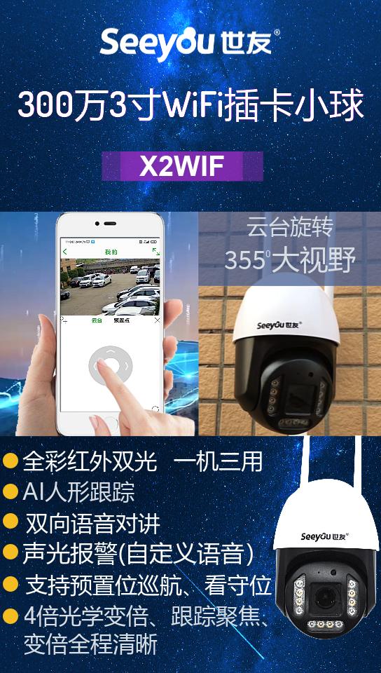 世友3寸WiFi变倍插卡小球演示视频(X2WiF)